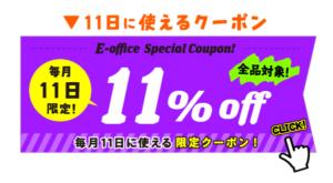 11%オフクーポン