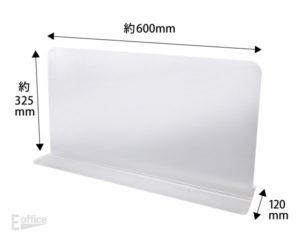 半透明のデスクトップパネル クルーズ アクリルサイドパネル GL-7200 横600mm×縦325mm デスクの間仕切りに便利