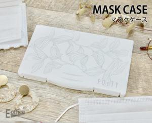 マスクケース リーフ