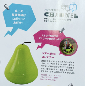 HOT PEPPER 12月号 特集ページ