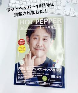 HOT PEPPER 12月号 表紙