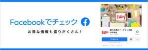 イー・オフィスFacebookへのリンクバナー