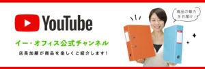 イー・オフィスYouTubeチャンネルへのリンクバナー